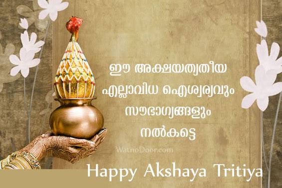 eVEBakshaya-tritiya3.jpg